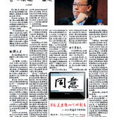 Maxus-china-hanvon-newspaper